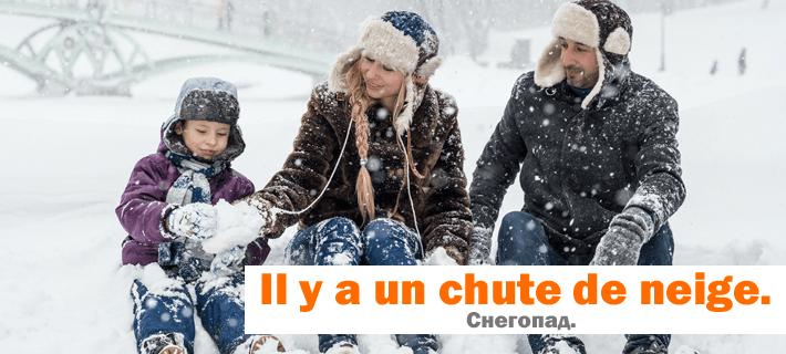 Семья гуляет в снежную погоду