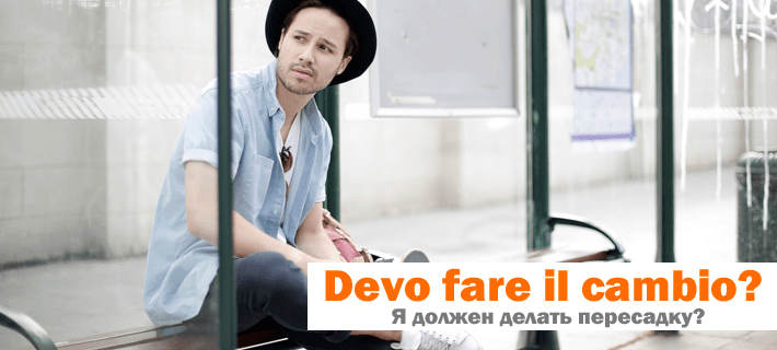 Мужчина сидит на остановке и ждет автобус