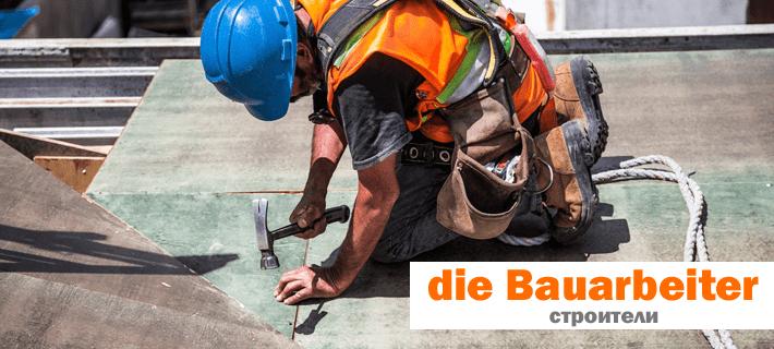 Профессия строитель на немецком языке