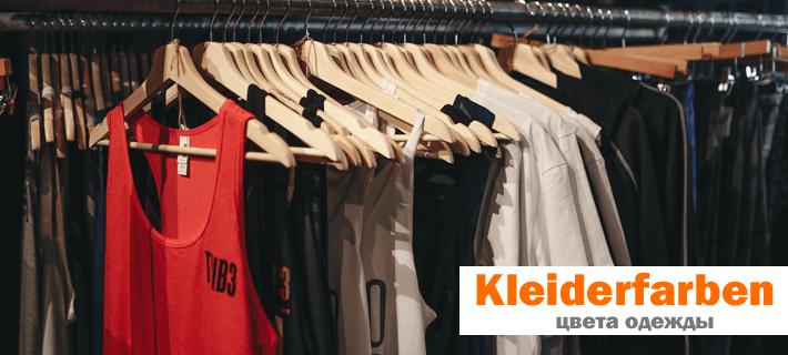 Цвета одежды на немецком языке