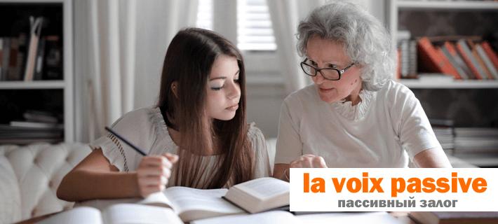 Бабушка обучает внучку пассивному залогу во французском языке