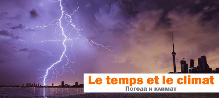 Погода и климат на французском языке