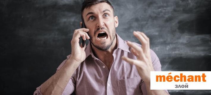 Злой мужчина ругается по телефону
