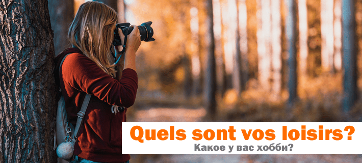 Девушка фотограф. Хобби на французском языке