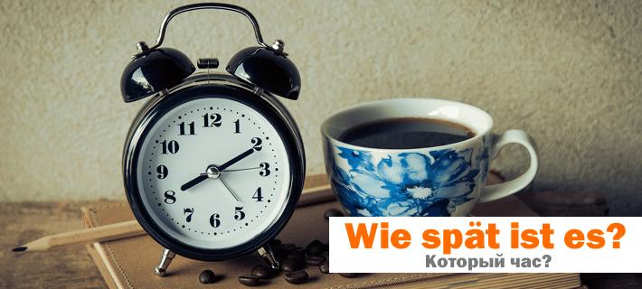 Часы и чашечка кофе
