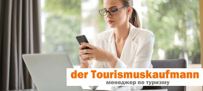 Девушка с профессией менеджер по туризму