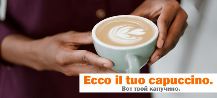 Чашка Капучино