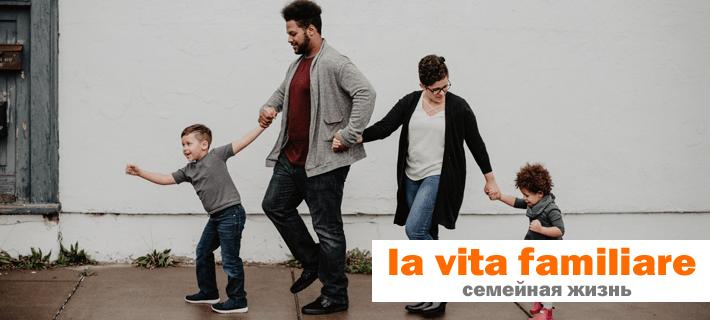 Семья. Семейная жизнь