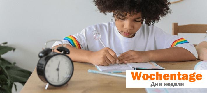 Мальчик изучает дни недели на немецком языке