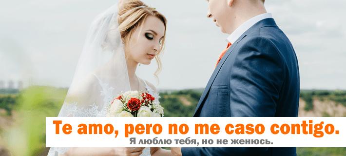 Жених и невеста женятся