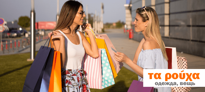 Девушки купили одежду в магазине