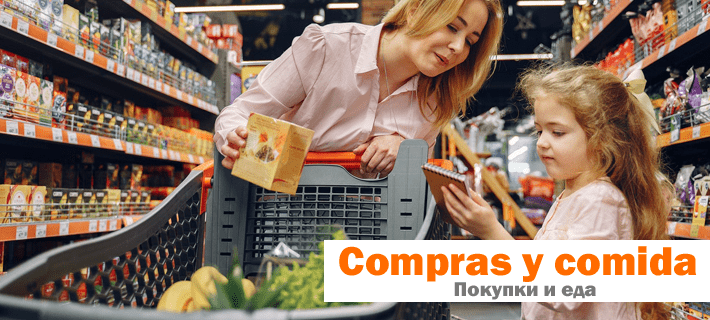 Покупки и еда в супермаркете