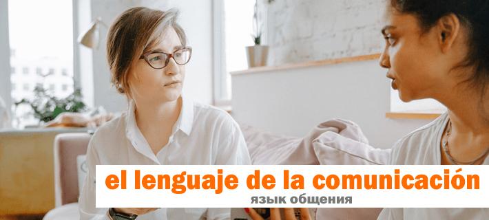 Девушки общаются на испанском языке