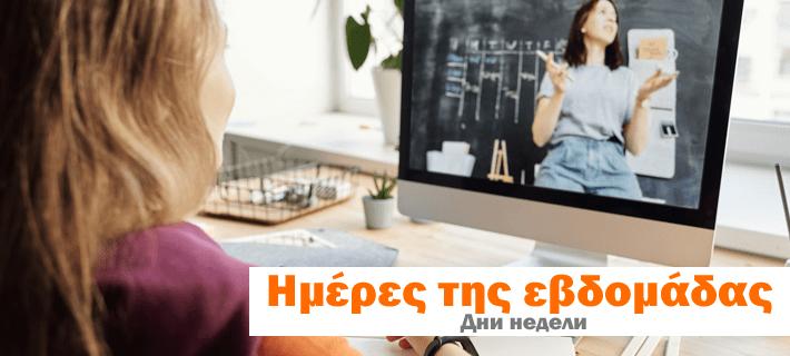 Девочка учит дни недели в греческом языке по скайп