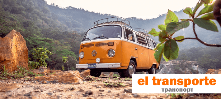 Транспорт на испанском языке