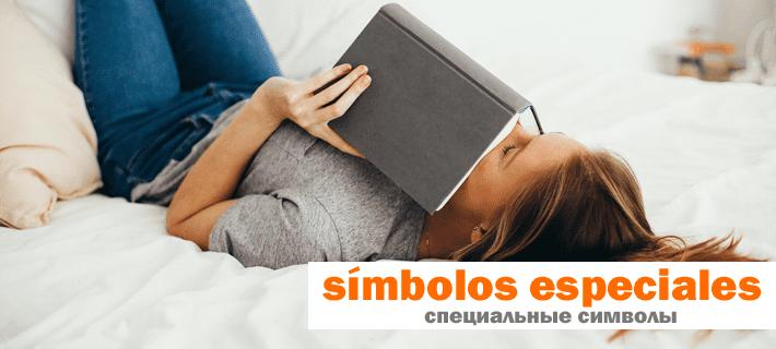 Девушка лежа читает книгу