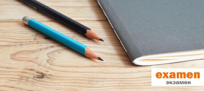 Тетрадь и карандаш