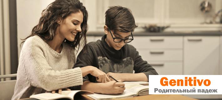 Учительница преподает на дому родительный падеж в испанском