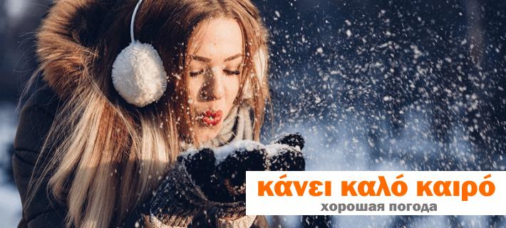Красивая девушка дует на снег