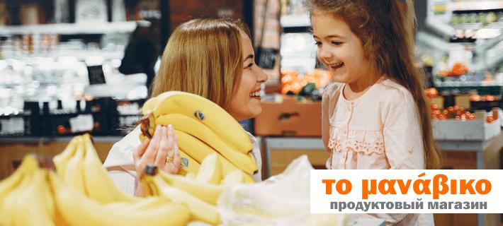 Мама с дочкой в продуктовом магазине