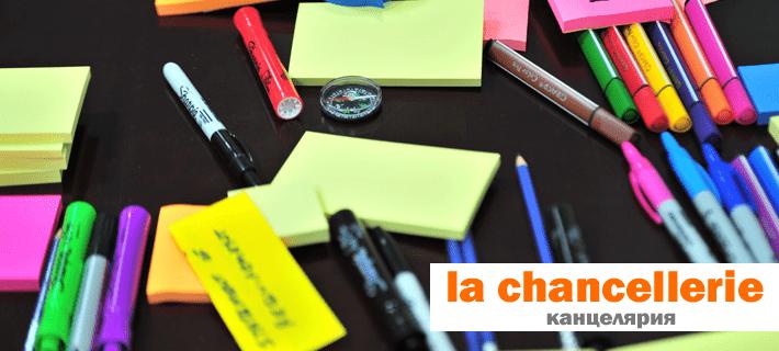 Канцелярские принадлежности на французском языке