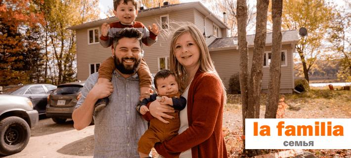Семья на испанском языке