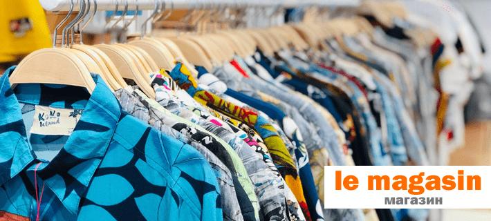 Магазин одежды на французском языке