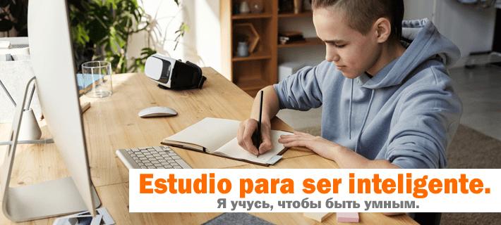 Мальчик дистанционно обучается испанскому языку