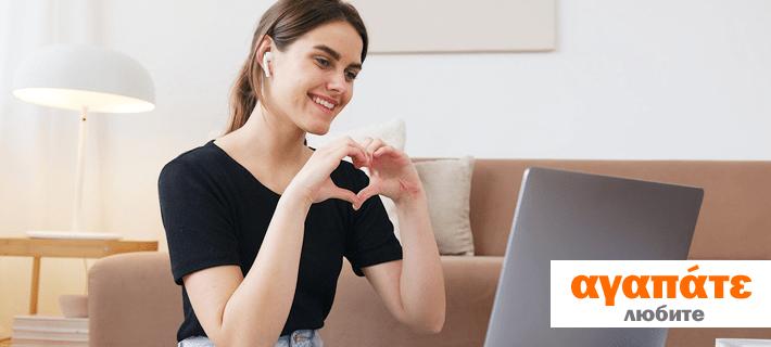 Девушка показывает сердечко по скайпу