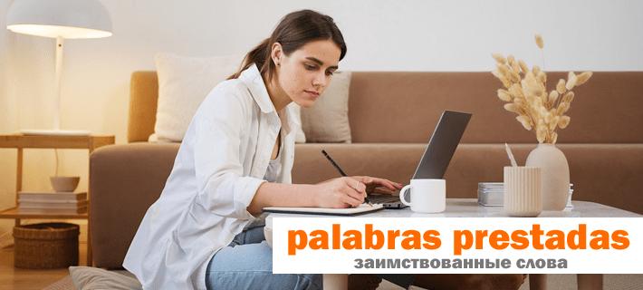 Девушка дистанционно изучает заимствованные слова в испанском языке