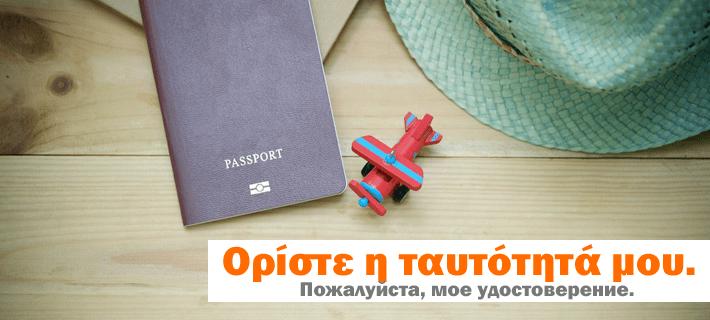 Паспорт, удостоверение личности на греческом языке