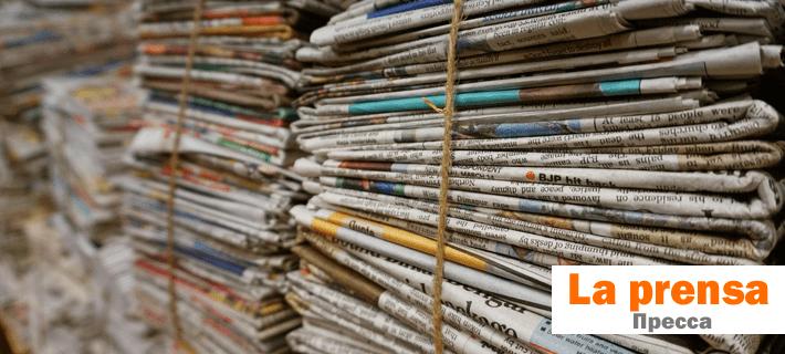 Пресса, газеты