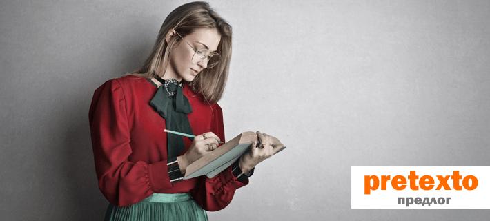 Девушка читает книгу про предлоги в испанском языке