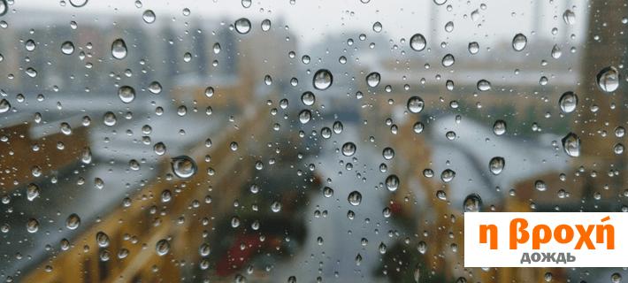 Дождь на греческом языке