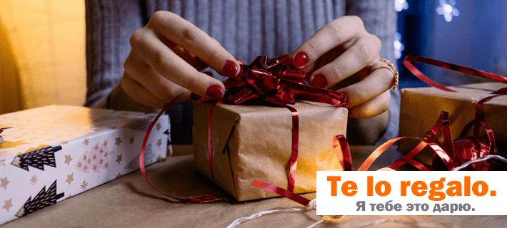 Девушка готовит новогодний подарок