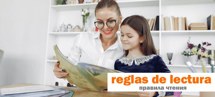 Учитель обучает девочку правилам чтения в испанском языке