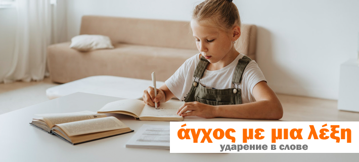 Девочка изучает правила ударения в греческом языке