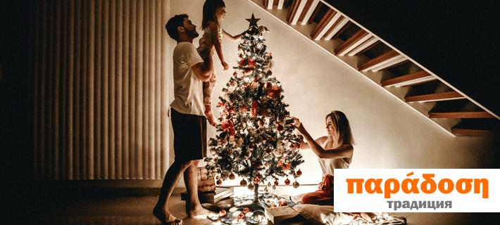 Семья наряжает новогоднюю ёлку