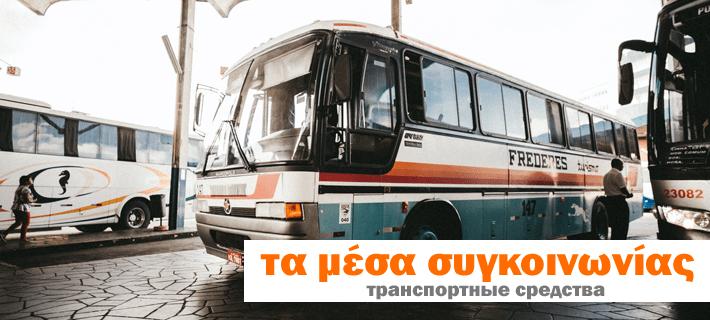 Транспортное средство (автобус) на греческом языке