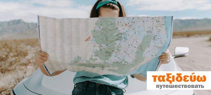 Девушка с картой путешествует по миру