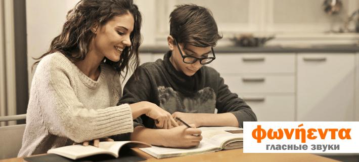 Учит ученика гласным и сочетаниям гласных в греческом языке