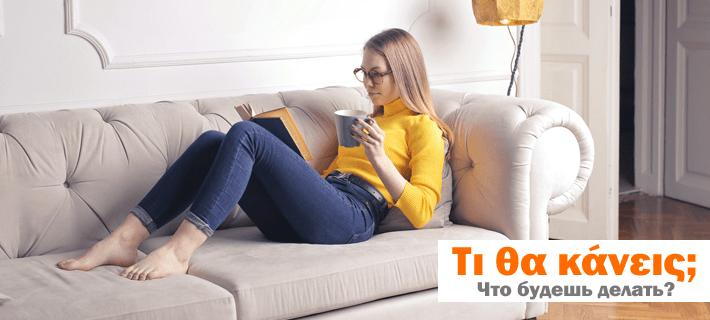 Девушка читает книгу лежа на диване