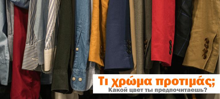 Одежда разного цвета в магазине