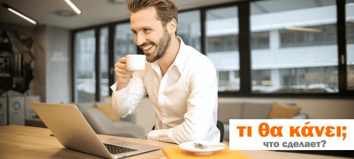 Мужчина пьет кофе за ноутбуком
