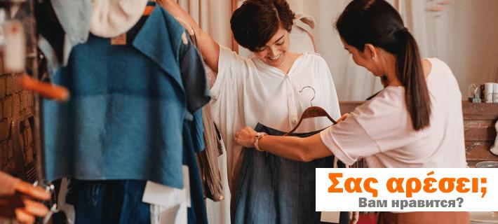 Девушка примеряет одежду в магазине